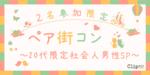 【広島県広島駅周辺の恋活パーティー】株式会社Vステーション主催 2018年6月24日