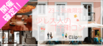 【広島県福山の恋活パーティー】株式会社Vステーション主催 2018年6月30日