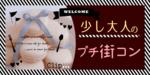【愛媛県今治の恋活パーティー】株式会社Vステーション主催 2018年6月30日