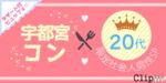 【栃木県宇都宮の恋活パーティー】株式会社Vステーション主催 2018年6月30日
