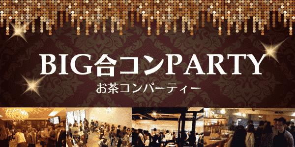 5月4日(金)名古屋お茶コンパーティー「年齢層限定企画!20代・30代男女メイン&着席スタイル飲み会パーティー」