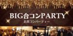 【栄の恋活パーティー】オリジナルフィールド主催 2018年5月4日