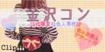 【石川県金沢の恋活パーティー】株式会社Vステーション主催 2018年6月30日