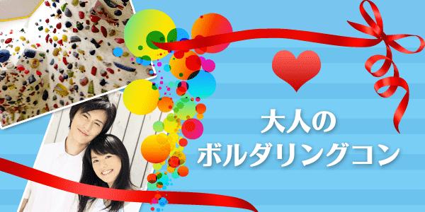 5月6日(日)大阪大人のボルダリングコン(男女共23-37歳に限定)春のスポーツ交流会♪