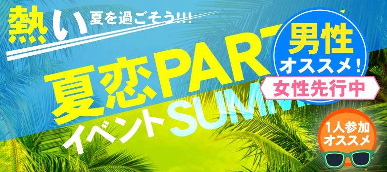 【茨城県つくばの恋活パーティー】株式会社リネスト主催 2018年6月23日