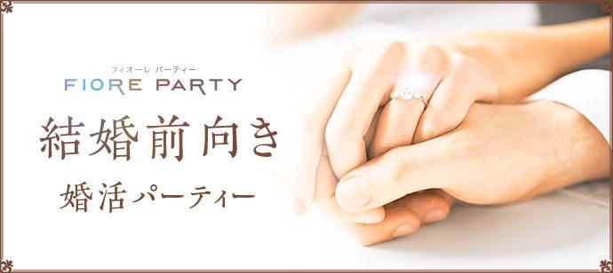 30代メイン☆結婚前向き婚活パーティー@岡山