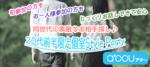 【新宿の婚活パーティー・お見合いパーティー】a'ccu主催 2018年5月27日