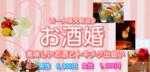 【水戸の婚活パーティー・お見合いパーティー】有限会社エーブイアール主催 2018年5月23日