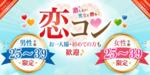 【和歌山の恋活パーティー】街コンmap主催 2018年5月19日