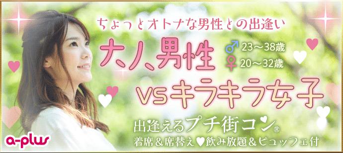 【愛知県名駅の恋活パーティー】街コンの王様主催 2018年4月30日