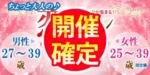 【豊橋の恋活パーティー】街コンmap主催 2018年5月20日