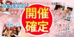 【宇都宮の恋活パーティー】街コンmap主催 2018年5月23日