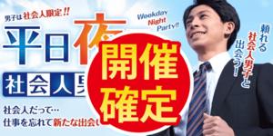 【高松の恋活パーティー】街コンmap主催 2018年5月23日