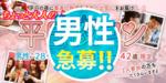 【福島県その他の恋活パーティー】街コンmap主催 2018年5月24日