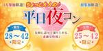 【いわきの恋活パーティー】街コンmap主催 2018年5月24日