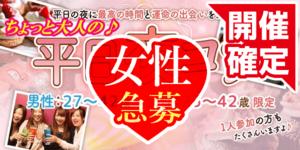 【上田の恋活パーティー】街コンmap主催 2018年5月24日
