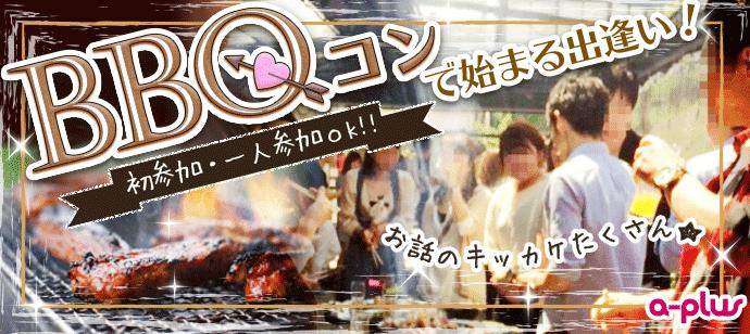 【栄の恋活パーティー】街コンの王様主催 2018年4月30日