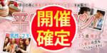 【水戸の恋活パーティー】街コンmap主催 2018年5月25日