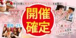 【富山の恋活パーティー】街コンmap主催 2018年5月25日