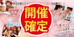 【大分の恋活パーティー】街コンmap主催 2018年5月25日