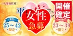 【那覇の恋活パーティー】街コンmap主催 2018年5月25日