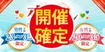 【旭川の恋活パーティー】街コンmap主催 2018年5月26日