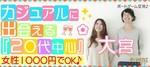 【大宮の恋活パーティー】e-venz(イベンツ)主催 2018年5月3日