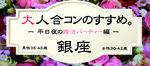 【銀座の婚活パーティー・お見合いパーティー】株式会社GiveGrow主催 2018年5月25日