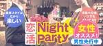 【熊本の恋活パーティー】株式会社リネスト主催 2018年6月2日