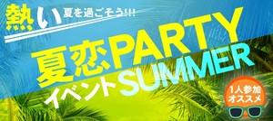 【松江の恋活パーティー】株式会社リネスト主催 2018年6月2日