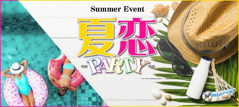【1990年代生まれ大集合】合コンスタイルで楽しめる♪90s夏恋パーティー@小倉(6/9)