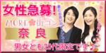 【奈良の恋活パーティー】合同会社Airdiver主催 2018年5月6日