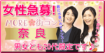 【奈良の恋活パーティー】合同会社Airdiver主催 2018年5月3日