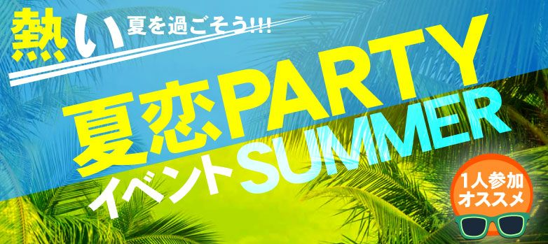 【夏本番まであと少し!】夏前に理想のカレ・カノジョを見つけませんか?夏恋祭り@小倉(6/16)