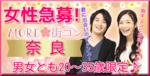 【奈良の恋活パーティー】合同会社Airdiver主催 2018年5月4日