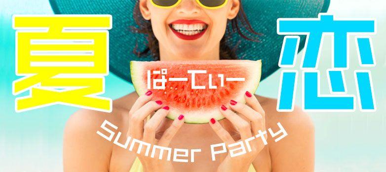 【20代限定】夏直前!週末夜の夏恋祭り♪同世代で楽しもう♪20s恋活パーティー@小倉(6/30)