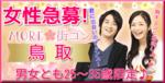 【鳥取の恋活パーティー】合同会社Airdiver主催 2018年5月5日