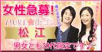 【松江の恋活パーティー】合同会社Airdiver主催 2018年5月3日