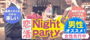 【山口県下関の恋活パーティー】株式会社リネスト主催 2018年6月23日