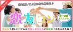 【佐賀の恋活パーティー】e-venz(イベンツ)主催 2018年5月12日