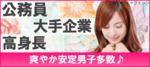 【草津の恋活パーティー】キャンキャン主催 2018年5月19日