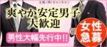 【恵比寿の恋活パーティー】キャンキャン主催 2018年5月22日