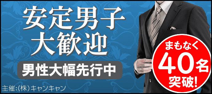 《高級レストランde100名企画》爽やか安定男子とオシャレに出会おう♪恵比寿駅前地下の巨大空間 Aoyuzuで開催!!スペシャルプレミアムパーティー(スパークリングワイン付!!)