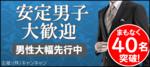【恵比寿の恋活パーティー】キャンキャン主催 2018年5月24日