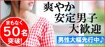 【天神の恋活パーティー】キャンキャン主催 2018年5月25日