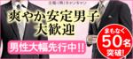 【名駅の恋活パーティー】キャンキャン主催 2018年5月25日
