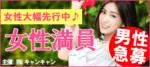 【新宿の恋活パーティー】キャンキャン主催 2018年5月25日