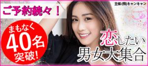 【水戸の恋活パーティー】キャンキャン主催 2018年5月26日