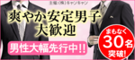 【仙台の恋活パーティー】キャンキャン主催 2018年5月26日