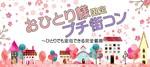 【大分の恋活パーティー】オールドデイズ合同会社主催 2018年6月3日